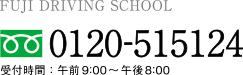 電話番号0120-515124 受付時間:午前9:00~午後8:00