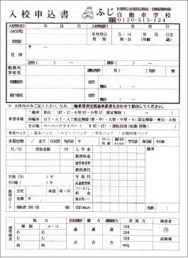 入校申込書