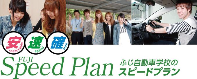 ふじ自動車学校のスピードプラン